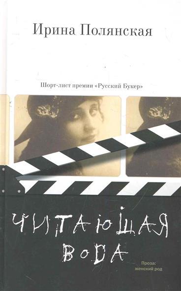 Полянская И.: Читающая вода