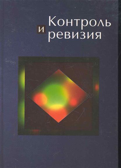 Контроль и ревизия Учеб. пособ.