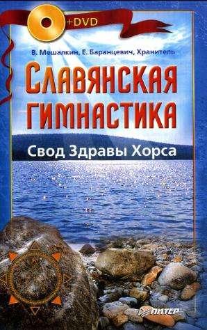 Славянская гимнастика Свод Здравы Хорса
