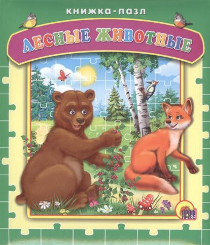 Лесные животные. Книжка-пазл