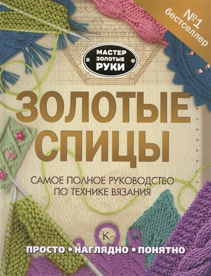 Бахарева Н., Михайлова Т. Золотые спицы. Самое полное руководство по технике вязания бахарева к кузьмина с маленький математик математ игры…