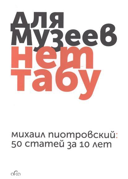 Пиотровский М. Для музеев нет табу пиотровский л м электрические машины