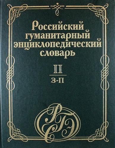 Российский гуманитарный энц. словарь т.2 З-П