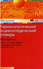 все цены на Какзанова Е. Терминологический энц. словарь Математика… онлайн