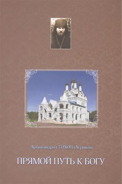 Архимандрит Тихон (Агриков) Прямой путь к Богу встраиваемый спот точечный светильник novotech pearl round 369441
