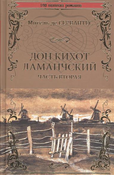 Сервантес М. Дон Кихот Ламанчский. Часть вторая dvd аудиокнига dvd дон кихот мигель сервантес мр3
