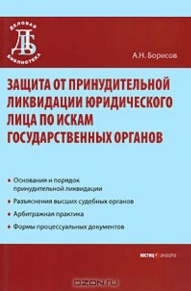Защита от принудительной ликвидации юрид. лица по искам гос. органов