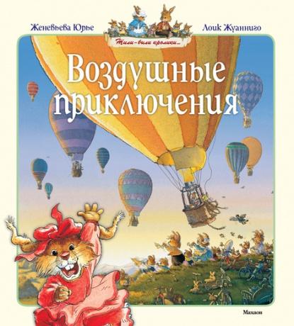 Юрье Ж.: Воздушные приключения. Сказочные истории