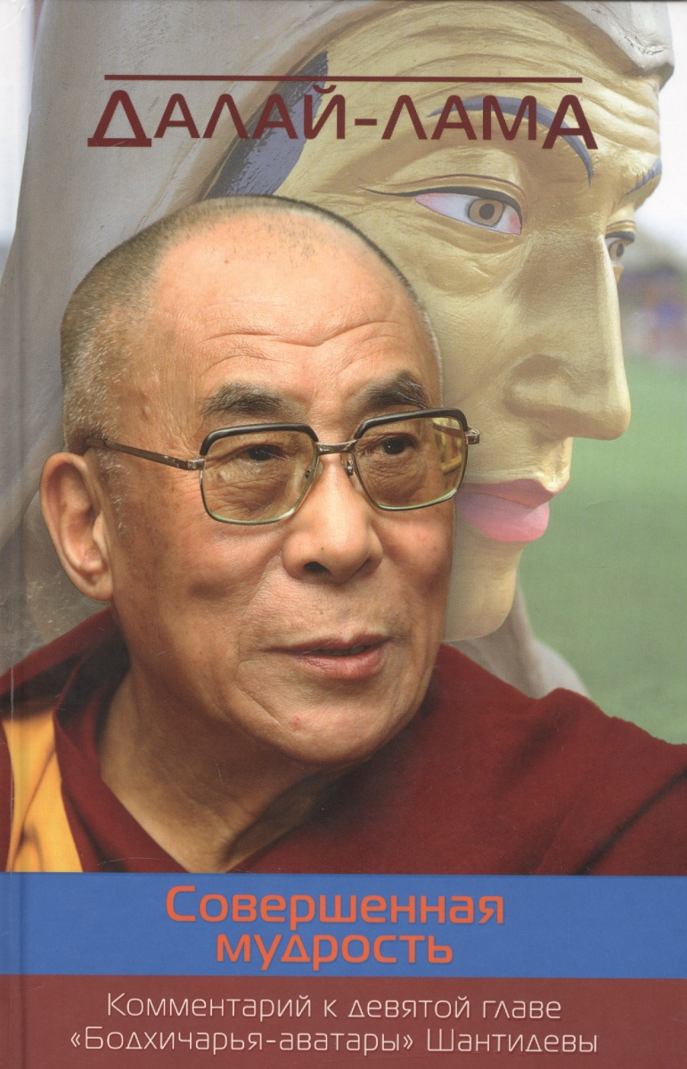 Далай-лама Совершенная мудрость. Комментарий к девятой главе Бодхичарья-аватары Шантидевы шантидева путь бодхисаттвы бодхичарья аватара
