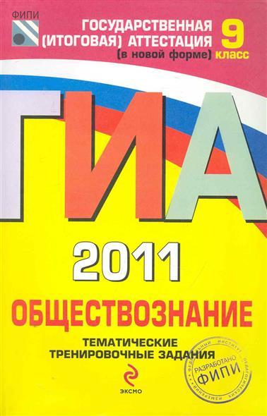 ГИА 2011 Обществознание Тематические трен. зад. 9 кл.