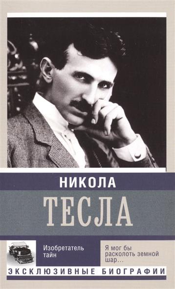 Никола Тесла. Изобретатель тайн