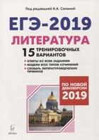 ЕГЭ 2019. Литература. 15 тренировочных вариантов по новой демоверсии 2019