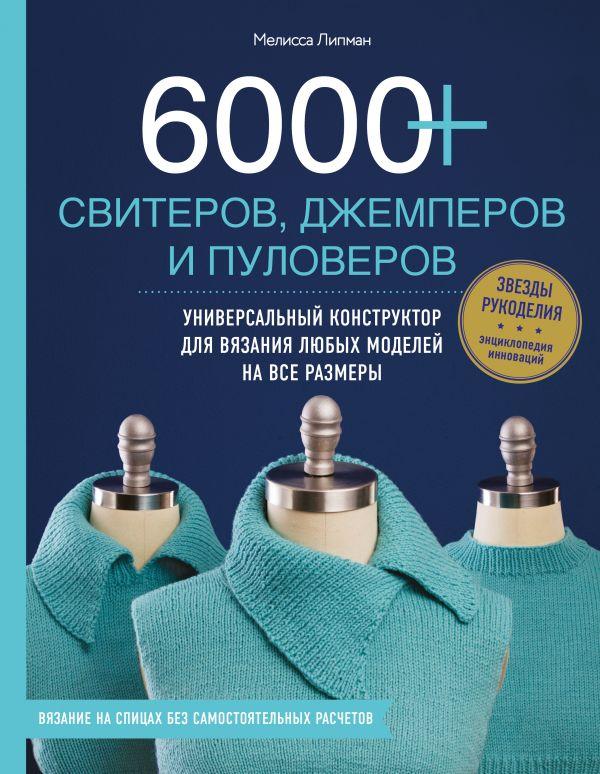цены Липман М. 6000+ свитеров, джемперов и пуловеров. Универсальный конструктор для вязания любых моделей на все размеры