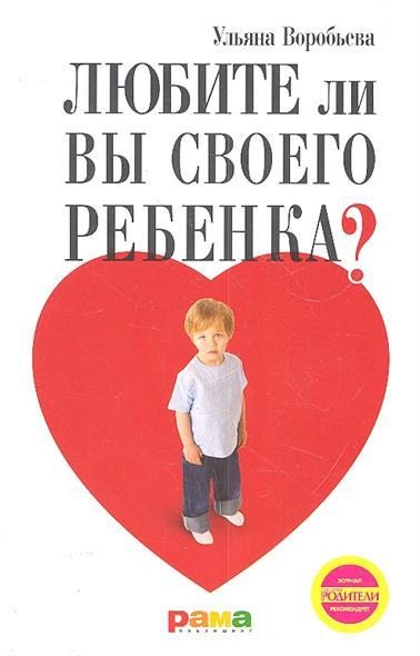 Любите ли вы своего ребенка