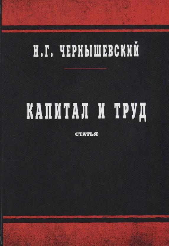цены Чернышевский Н. Капитал и труд