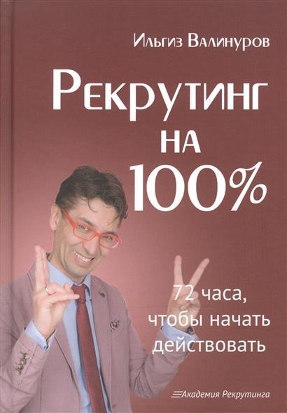 Рекрутинг на 100%