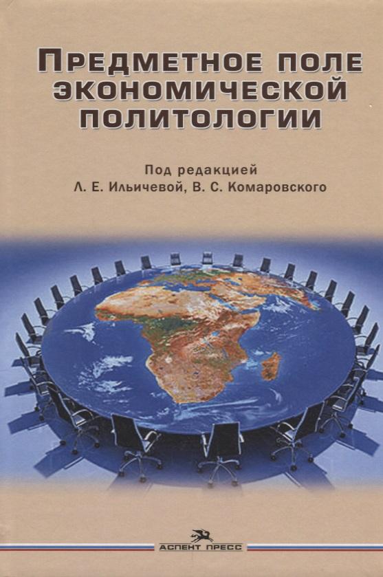 Ильичева Л., Комаровский В. (ред.) Предметное поле экономической политологии. Монография