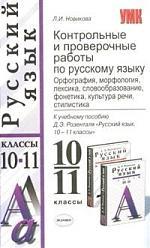 Контрольные и провер. раб. по рус. яз. Орфогр. 10-11 кл