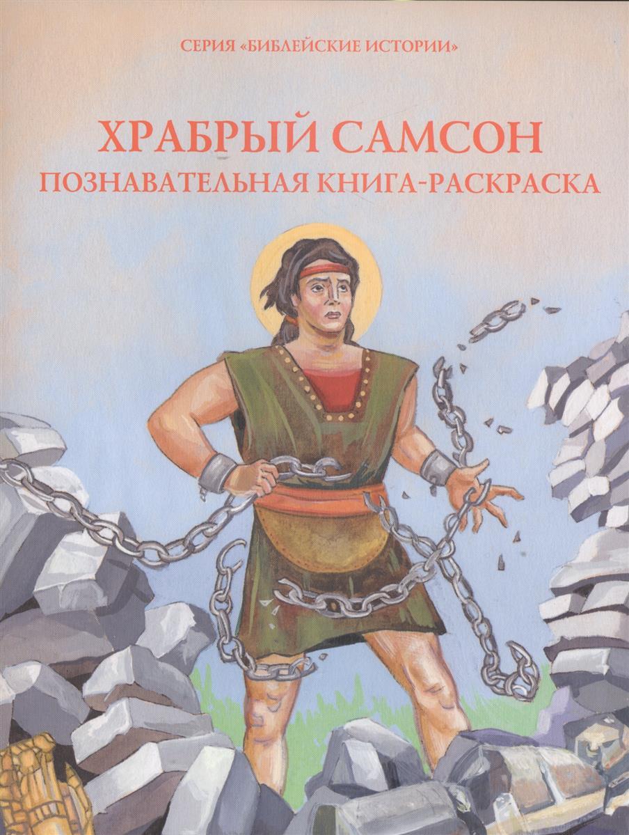 Соколова О. Храбрый Самсон. Познавательная книга-раскраска