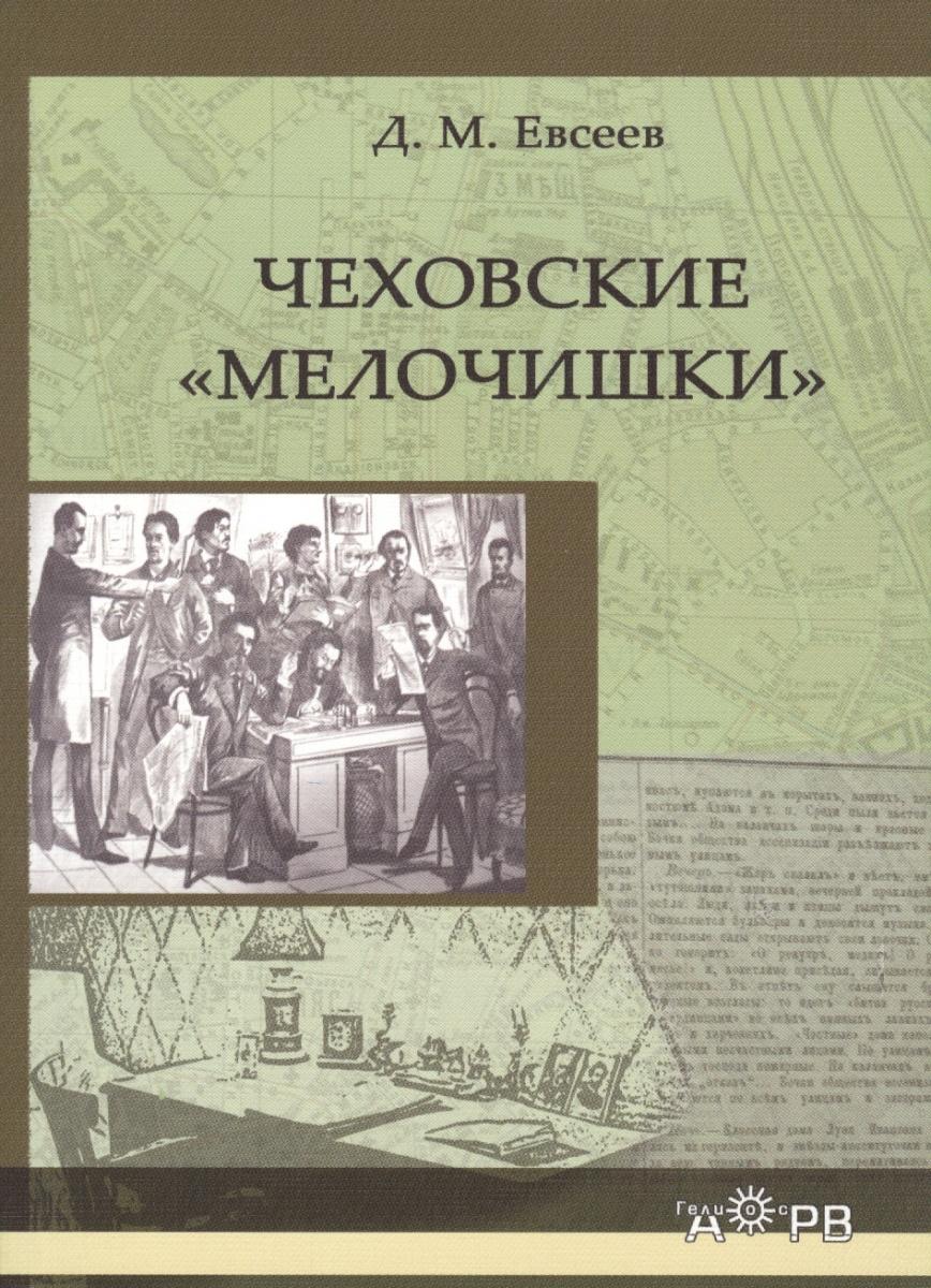 Евсеев Д. Чеховские