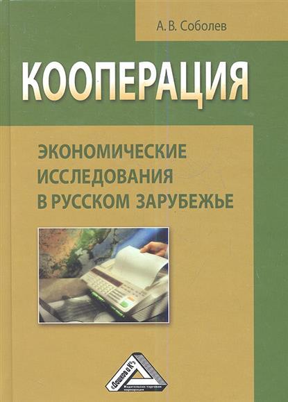 Кооперация: экономические исследования в русском зарубежье: Монография