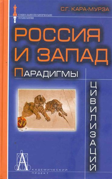Россия и Запад Парадигмы цивилизаций
