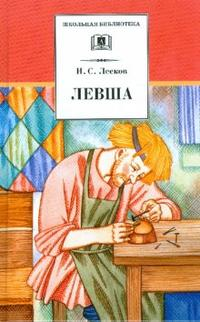 Лесков Н. Левша лесков николай семенович очарованный странник левша соборяне