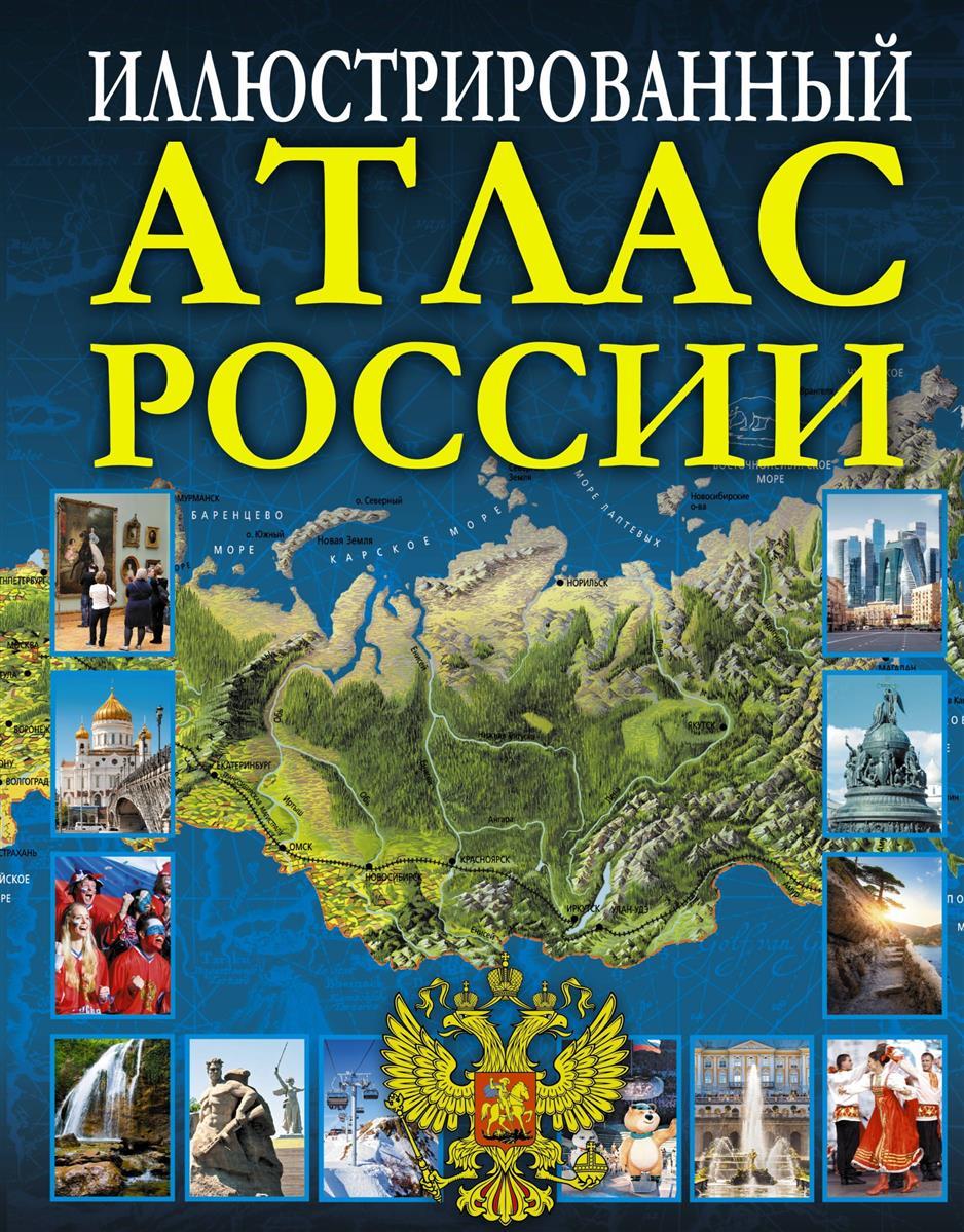 Иллюстрированный атлас России. Большой атлас России от Читай-город