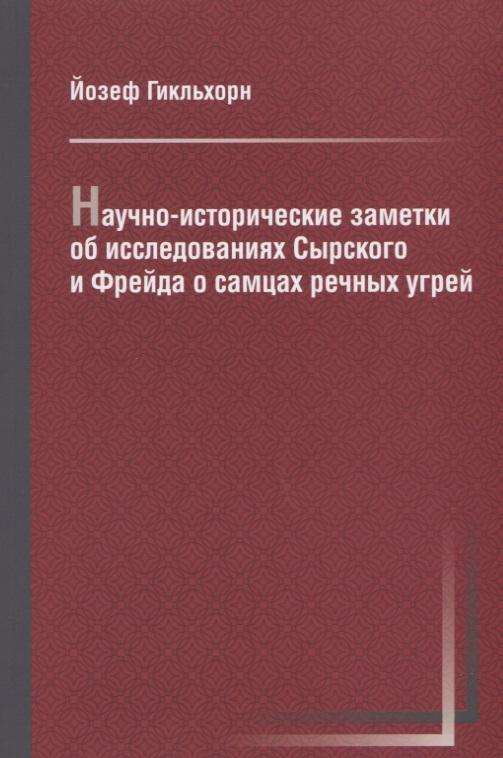 Научно-исторические заметки об исследованиях Сырского и Фрейда