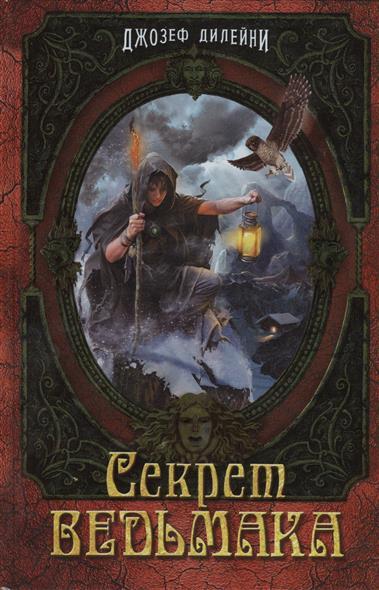 Ученик Ведьмака Серия Книг