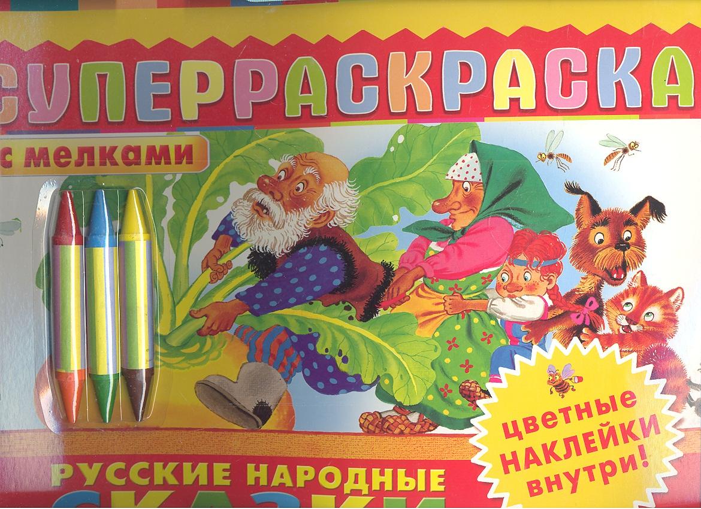 Гусарова Н. (ред.) Суперраскраска Русские народные сказки гусарова н ред самые известные мультики