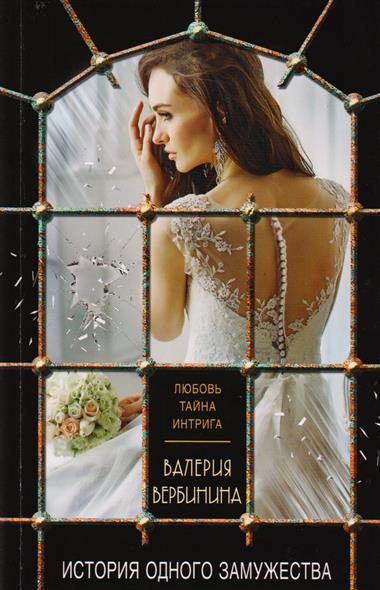 Вербинина В. История одного замужества история одного предателя