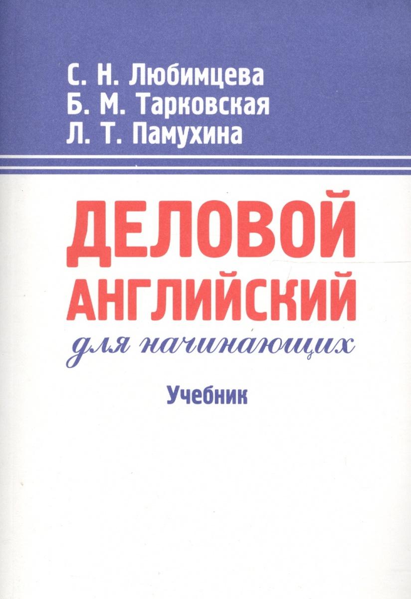 Деловой Английский Алексеева Дарская Лясецкая Шелкова Решебник