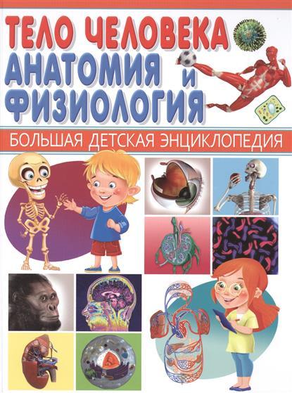 Феданова Ю., Шереминская Л., Скиба Т. (ред.) Тело человека. Анатомия и физиология. Большая детская энциклопедия