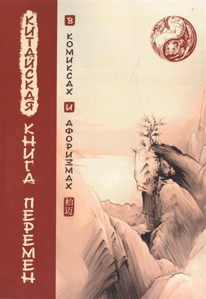 Китайская книга перемен. В комиксах и афоризмах