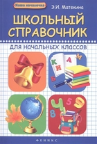 Школьный справочник для начальных классов