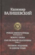 Роман императрицы: Екатерина II. Вокруг трона. Сын великой Екатерины: Павел I