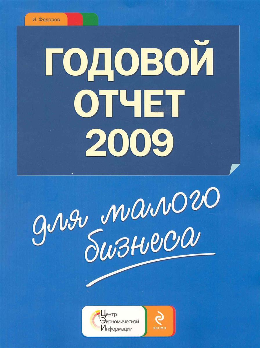 Годовой отчет для малого бизнеса 2009