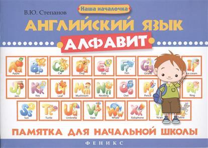 Английский язык. Алфавит. Памятка для начальной школы
