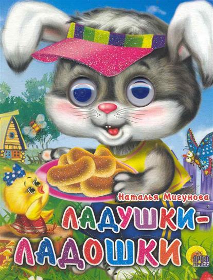 Мигунова Н. Ладушки-ладошки мигунова н а веселый новый год книжка вырубка на картоне