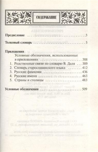 Толковый словарь рус. языка
