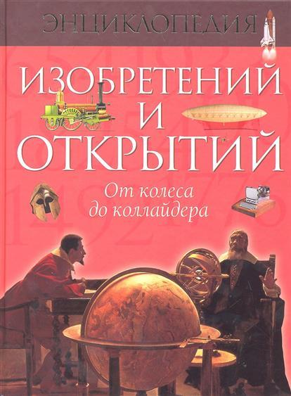 Энциклопедия изобретений и открытий От колеса до коллайдера