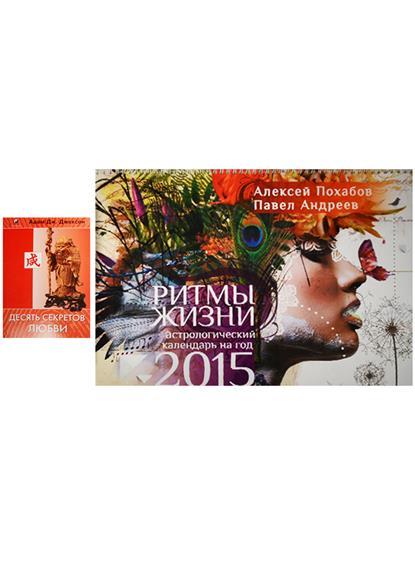 Ритмы жизни: астрологический календарь на 2015 год + Десять секретов любви  (комплект из 2-х книг в упаковке)