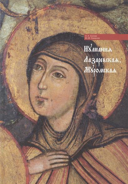 Сухова О., Смирнова Ю. Иулиания Лазаревская, Муромская иулиания лазаревская муромская
