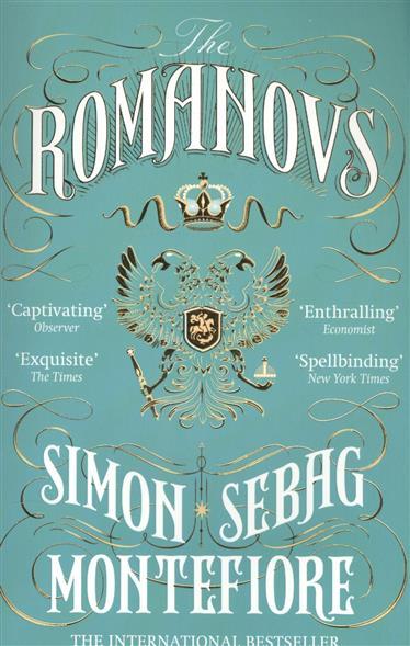 Montefiore S. The Romanovs: 1613-1918 twilight of romanovs photographic odyssey across imperial russia