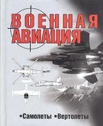 Военная авиация Самолеты Вертолеты