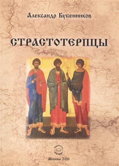 Бубенников А. Страстотерпцы. Исторический роман ISBN: 9785997317027
