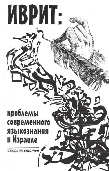 Нотариус Т., Дубнова К. (сост.) Иврит: проблемы современного языкознания в Израиле екатерина сереброва нотариус