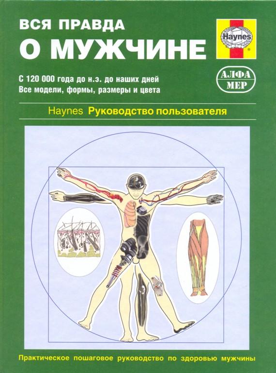 Бэнкс Я. Вся правда о мужчине. Руководство пользователя с 120000 года до н.э. до наших дней opel frontera 1992 года в москве 120000