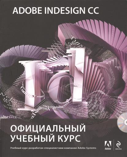 Обручев В. (ред.) Adobe InDesign CC. Официальный учебный курс (+CD) коллектив авторов adobe photoshop lightroom 5 официальный учебный курс